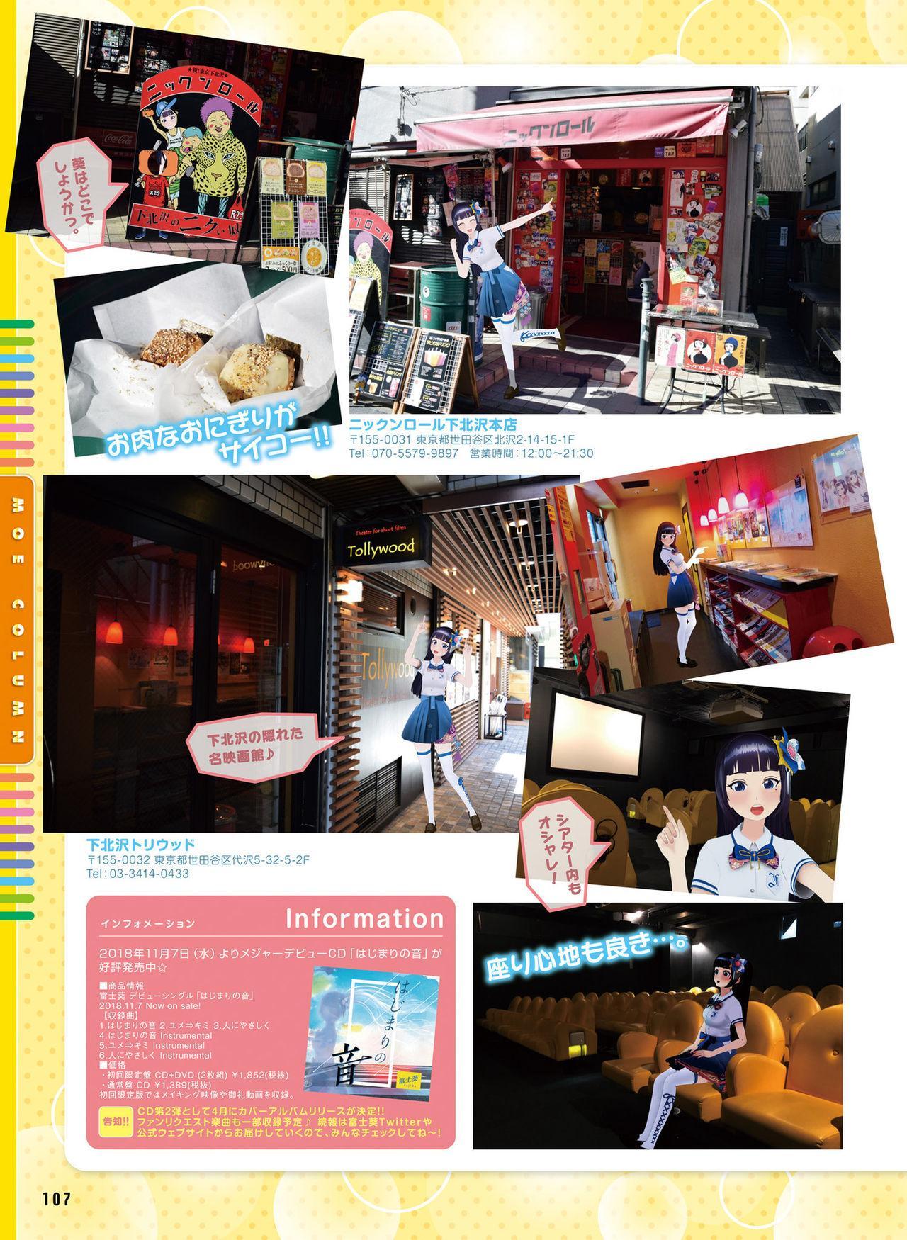 Dengeki Moeoh 2019-04 98