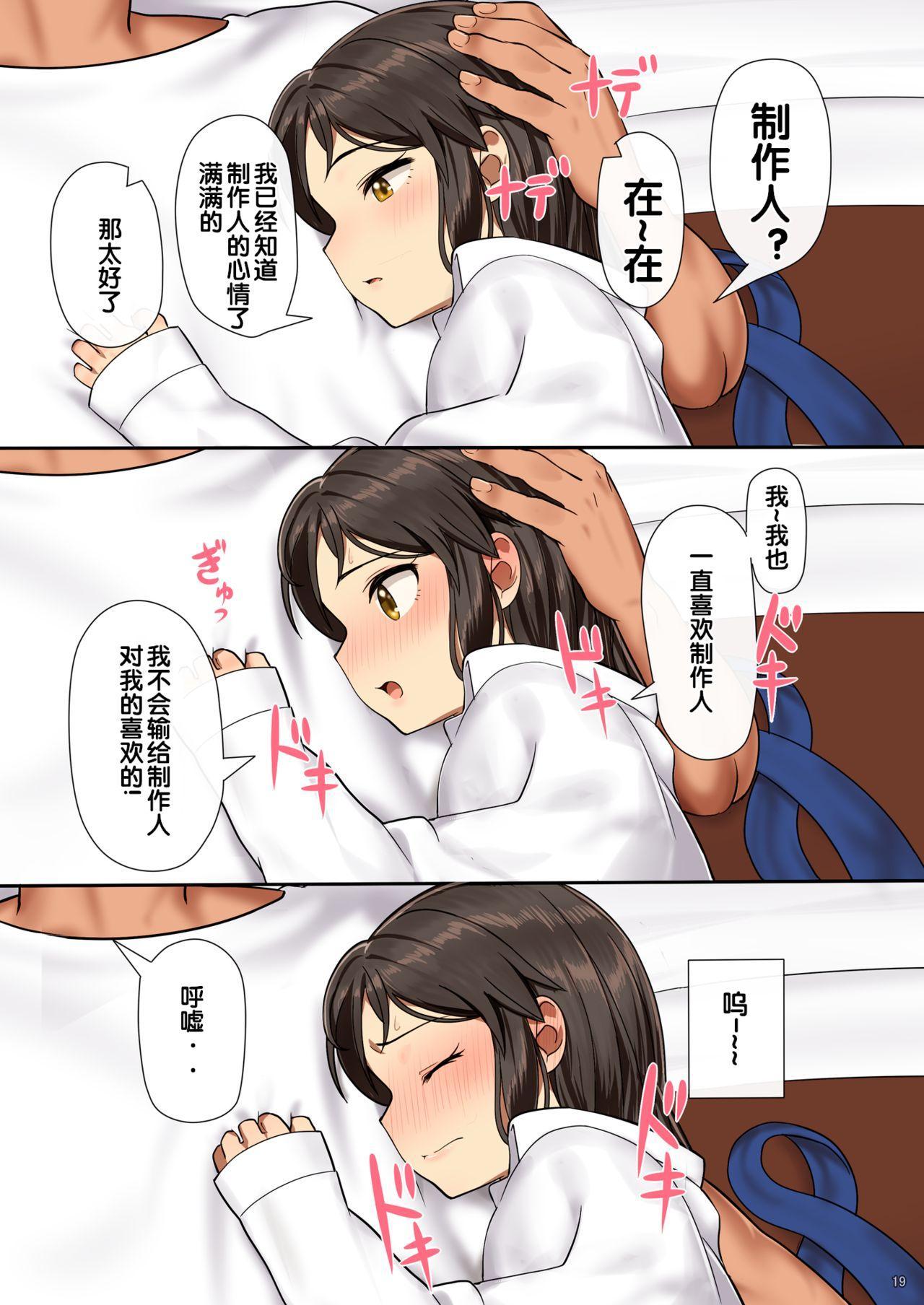 Tachibana Arisu wa P ga Suki 18