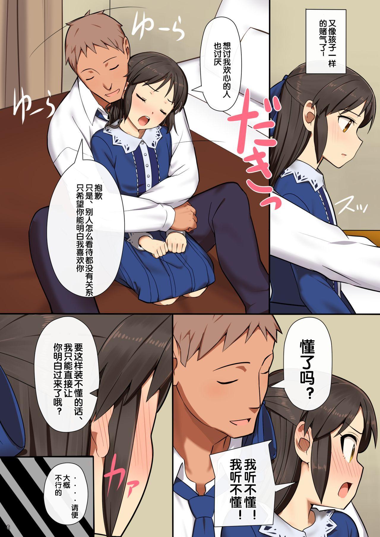 Tachibana Arisu wa P ga Suki 5