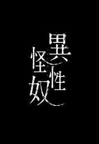 Ikai Seido 4
