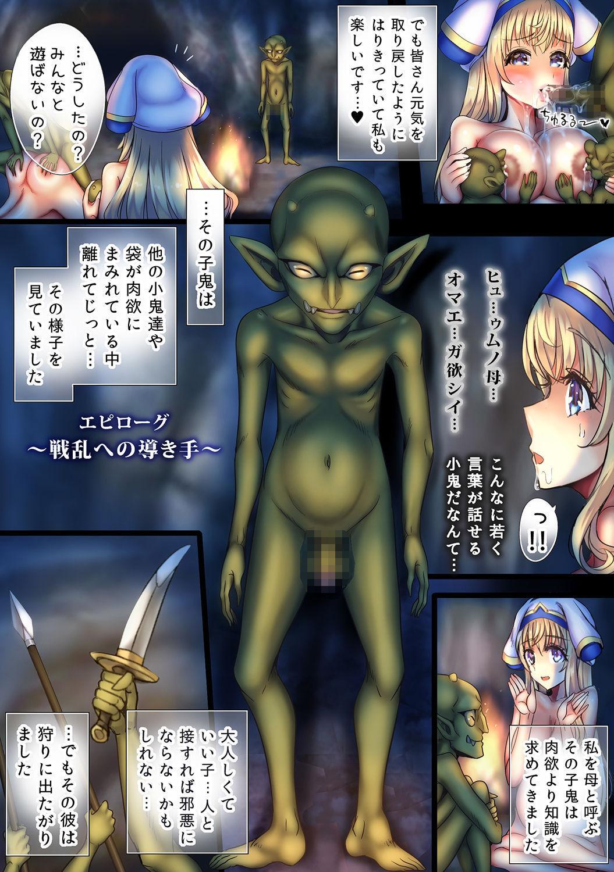 Zenmetsu Party Rape 2 103