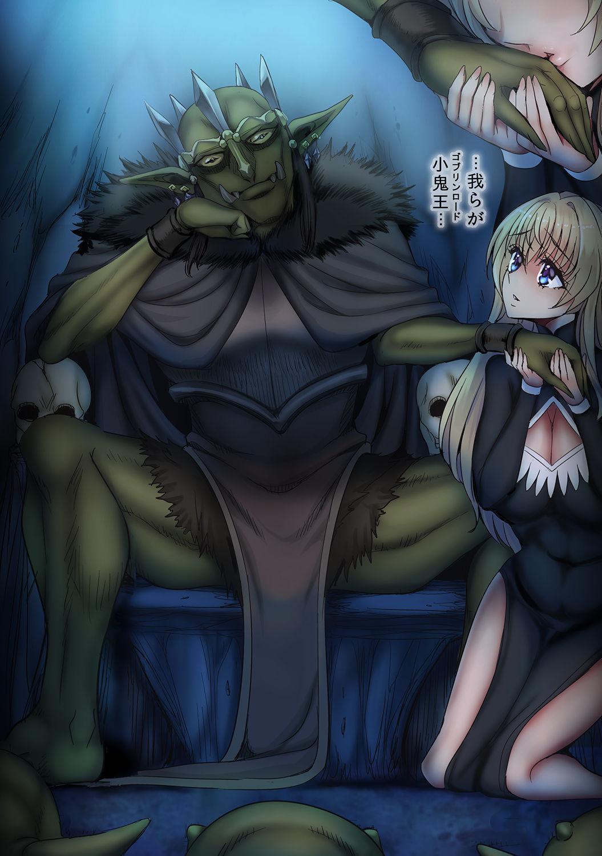 Zenmetsu Party Rape 2 105