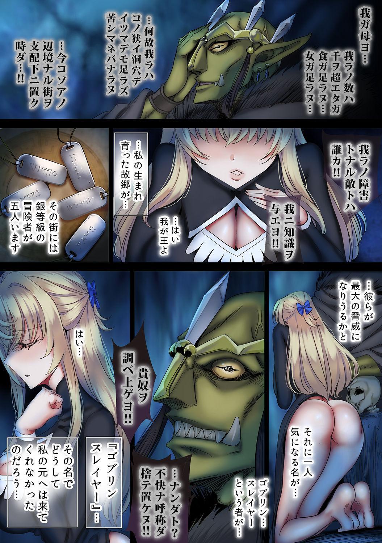 Zenmetsu Party Rape 2 106