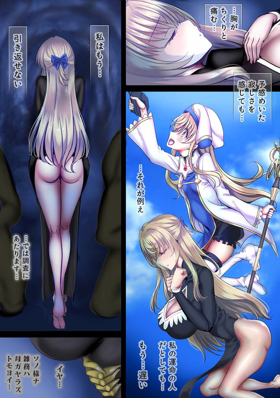 Zenmetsu Party Rape 2 107