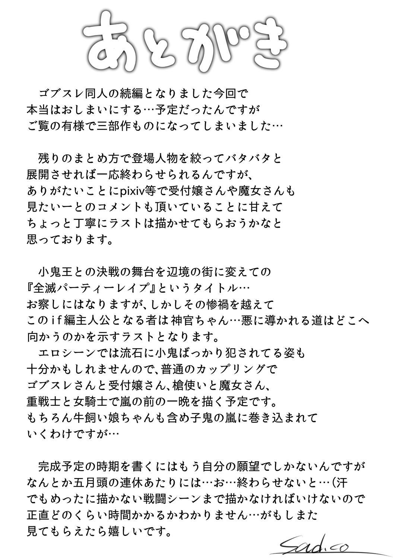 Zenmetsu Party Rape 2 111