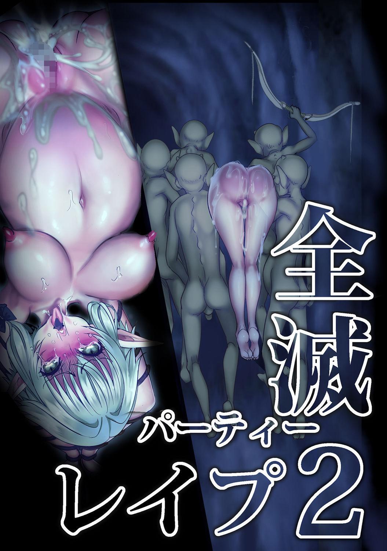 Zenmetsu Party Rape 2 21