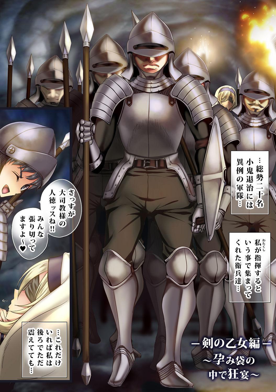 Zenmetsu Party Rape 2 22
