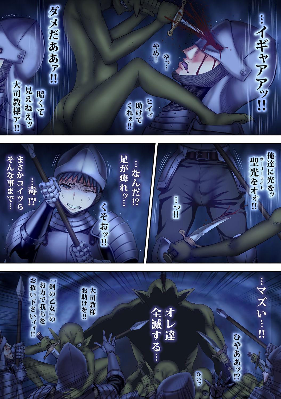 Zenmetsu Party Rape 2 36