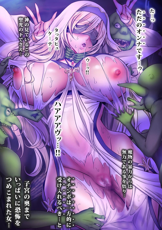 Zenmetsu Party Rape 2 40