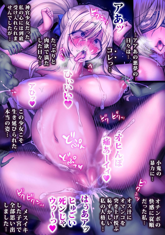 Zenmetsu Party Rape 2 50