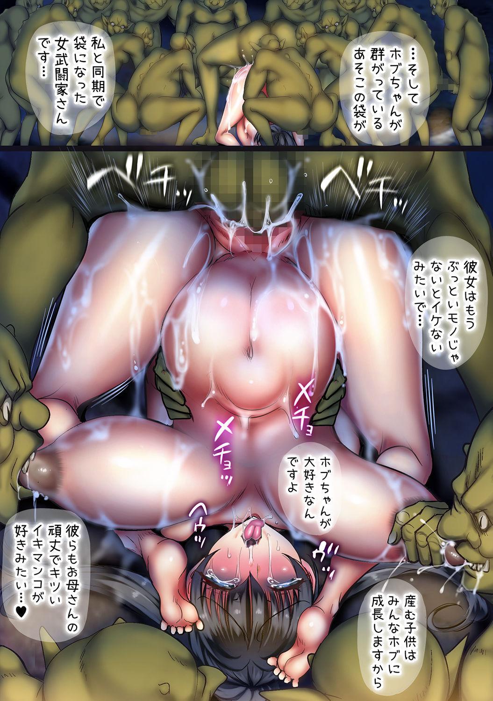 Zenmetsu Party Rape 2 58