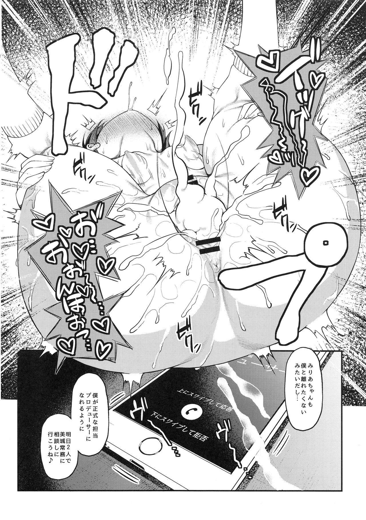 Miria-chan to Kojin Lesson 20