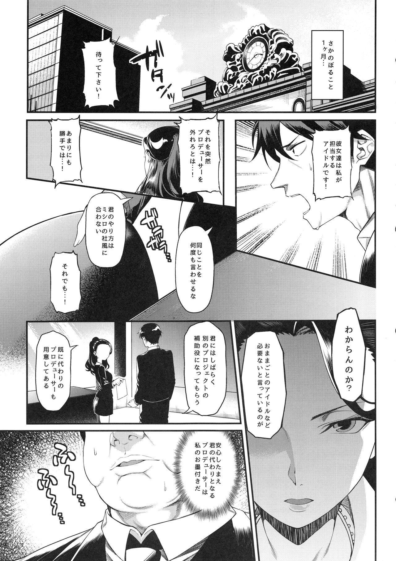 Miria-chan to Kojin Lesson 5