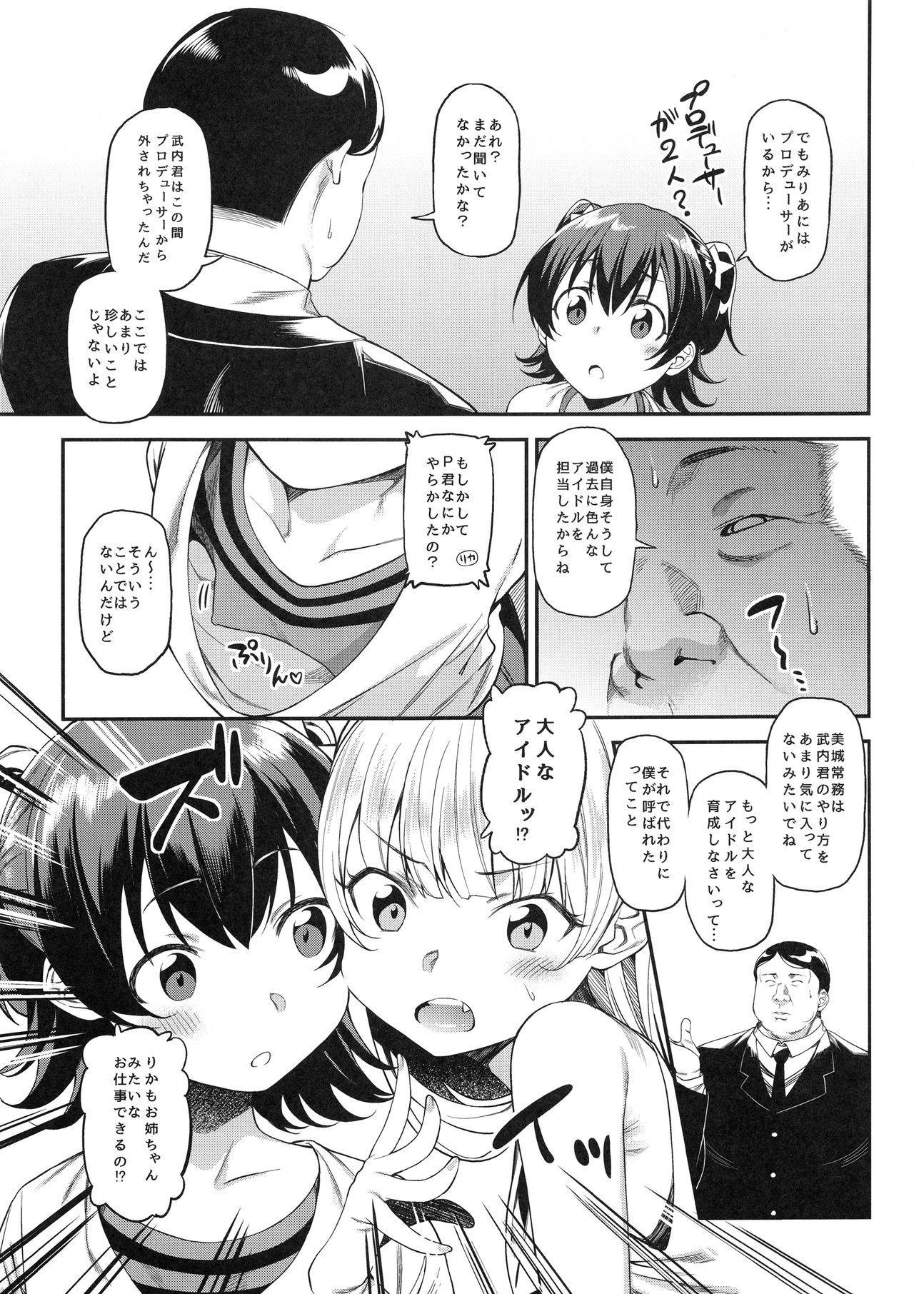 Miria-chan to Kojin Lesson 7