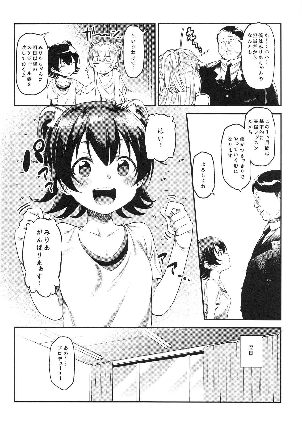 Miria-chan to Kojin Lesson 8
