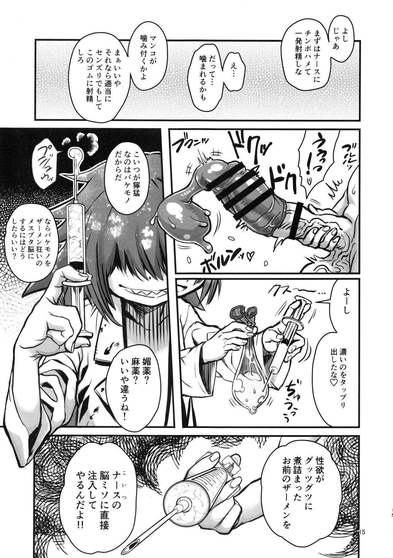 SILENT HOLE Bubble Head Nurse Ryoujoku Choukyou Kiroku 13