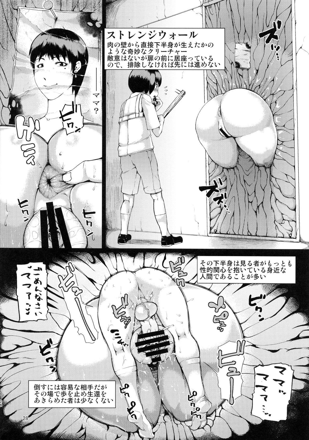 SILENT HOLE Bubble Head Nurse Ryoujoku Choukyou Kiroku 26