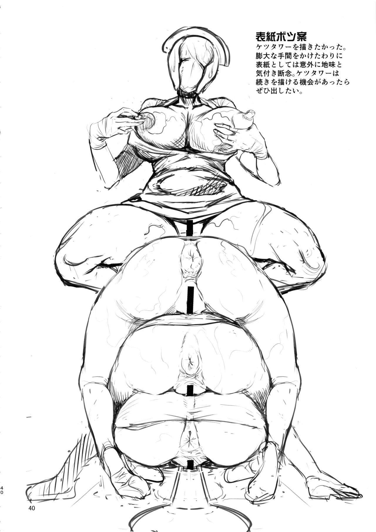 SILENT HOLE Bubble Head Nurse Ryoujoku Choukyou Kiroku 38