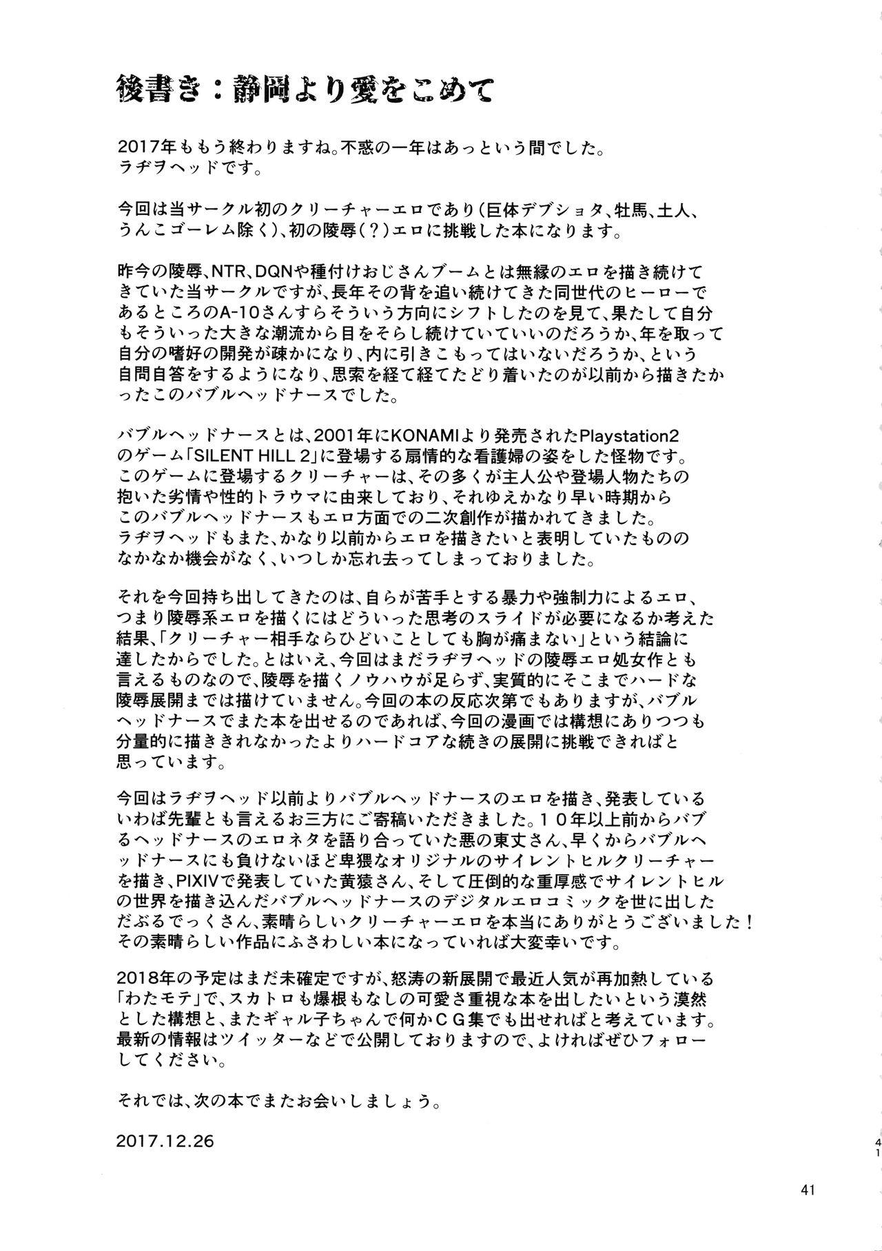 SILENT HOLE Bubble Head Nurse Ryoujoku Choukyou Kiroku 39