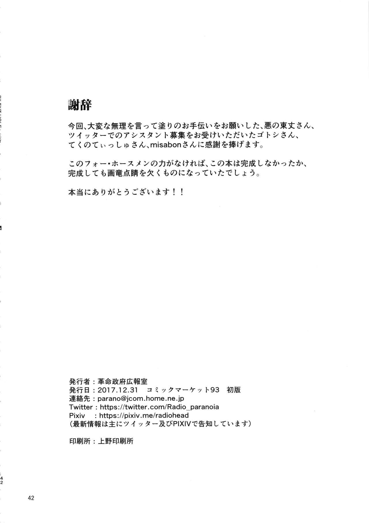 SILENT HOLE Bubble Head Nurse Ryoujoku Choukyou Kiroku 40