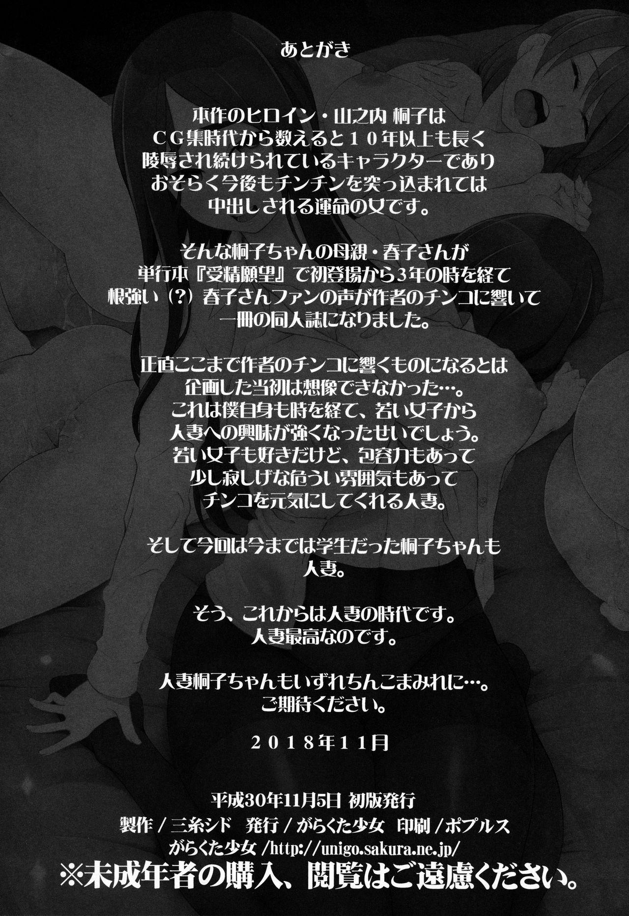 Hitozuma Haruko no Choukyou Netorare Seikatsu 48