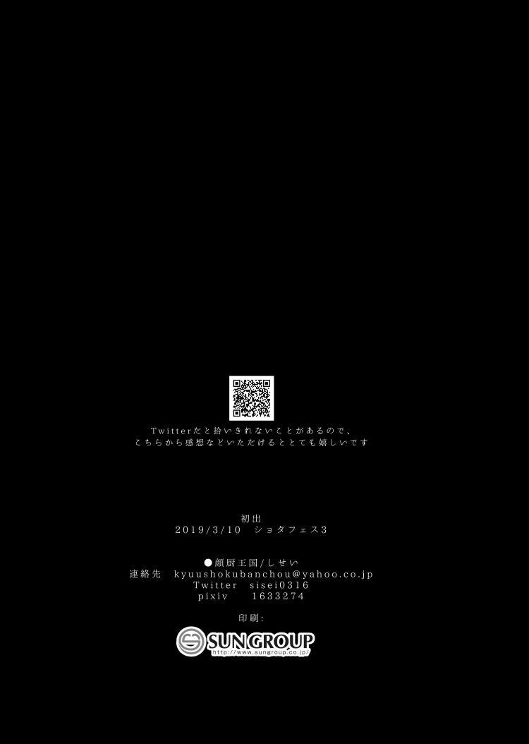 kinjou no danchi ni sunderu abunai oniisan to iitoko no obocchan shotta no hattofuru kouyuuroku 34