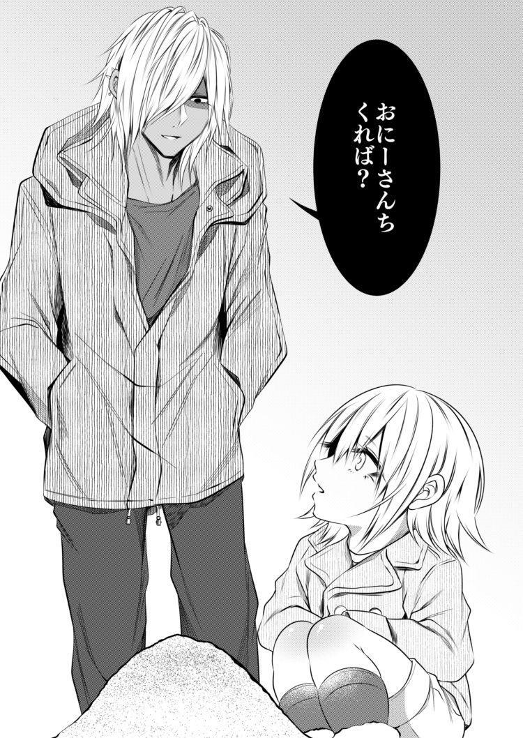 kinjou no danchi ni sunderu abunai oniisan to iitoko no obocchan shotta no hattofuru kouyuuroku 7