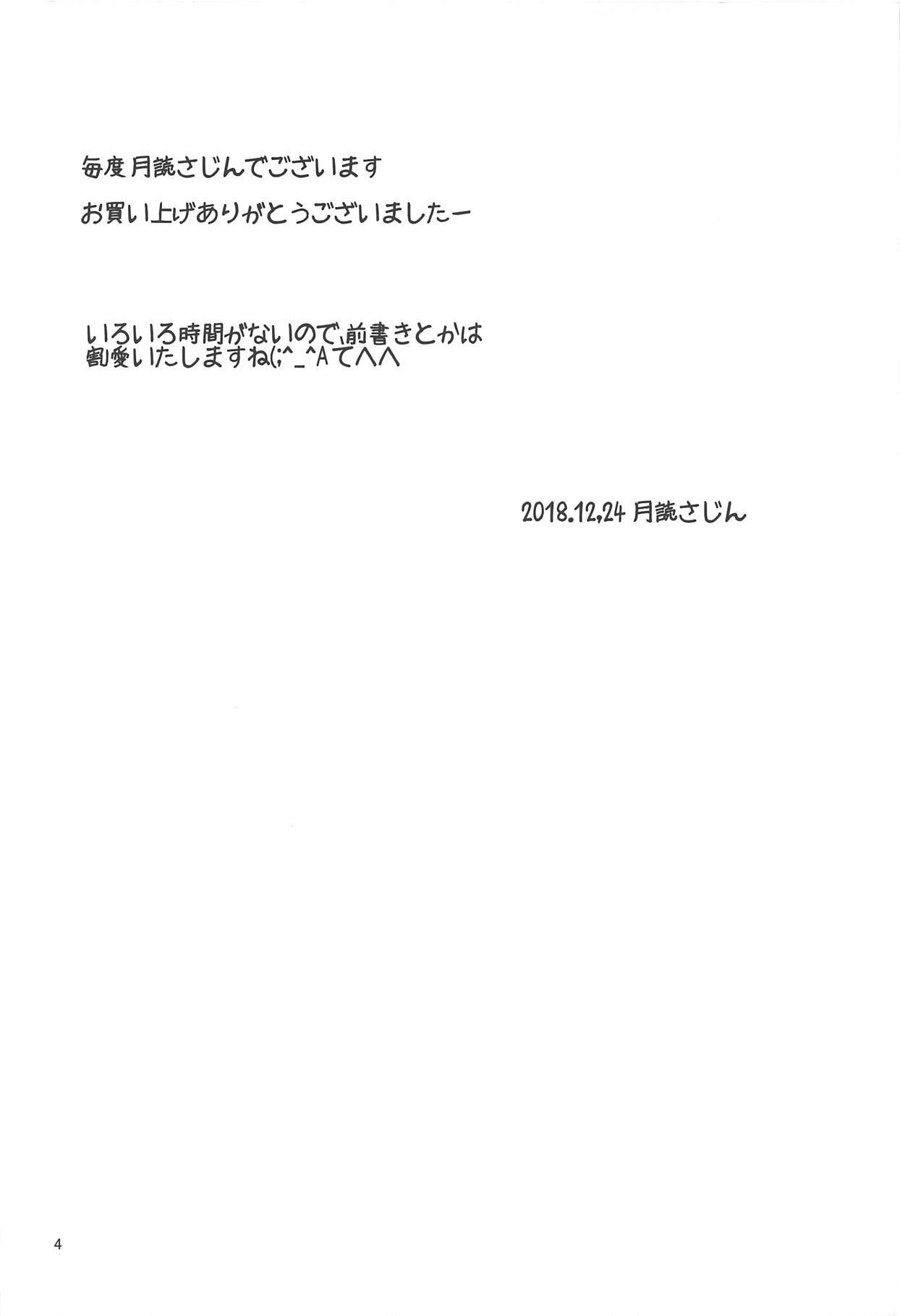 """Doushi """"Daichuushou"""" ni Saimin o Kakete XX Shichau Hon 2"""