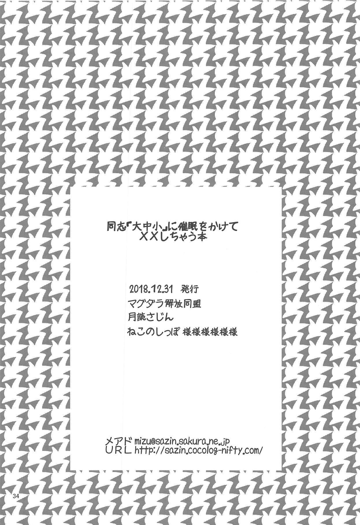 """Doushi """"Daichuushou"""" ni Saimin o Kakete XX Shichau Hon 32"""