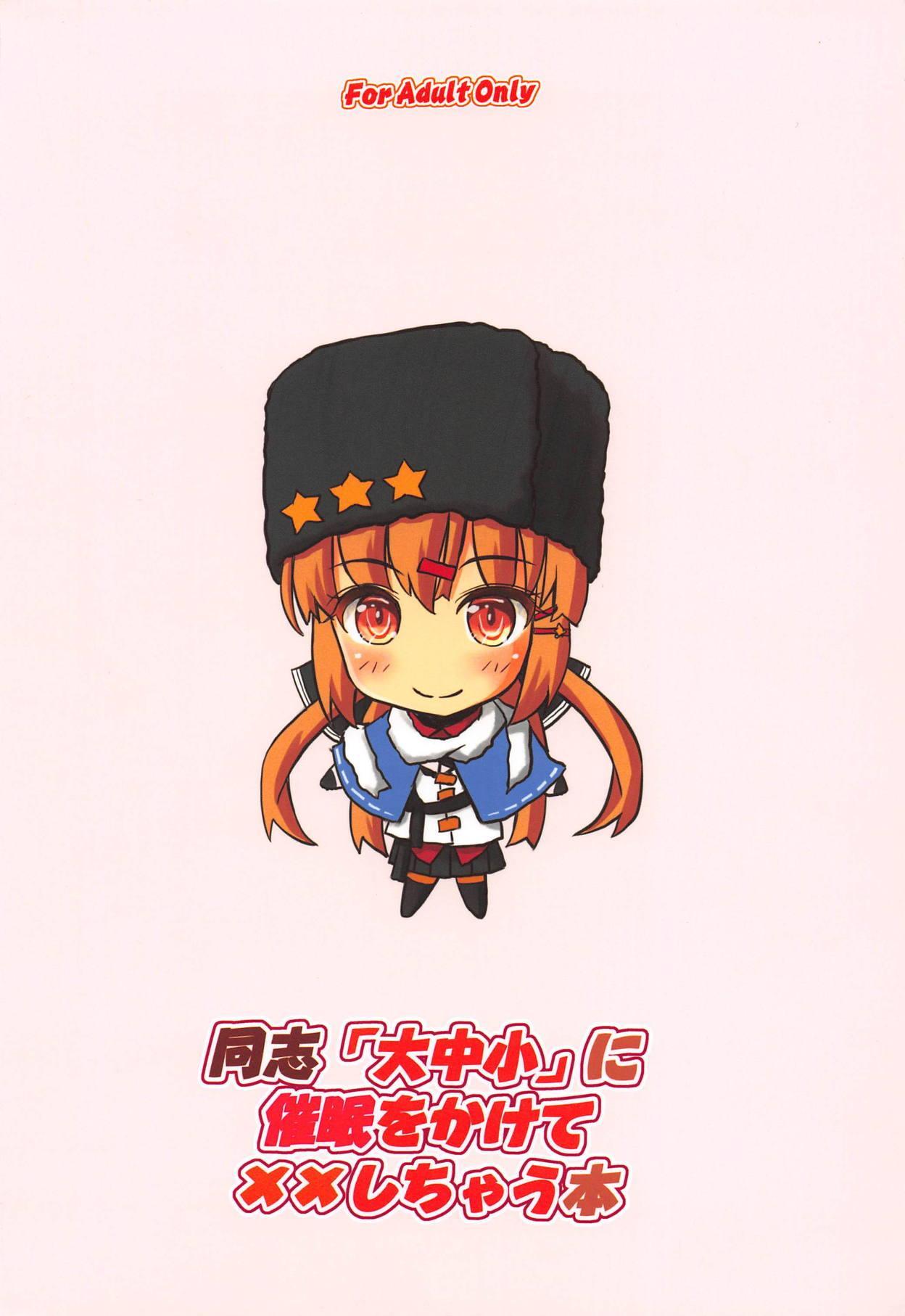 """Doushi """"Daichuushou"""" ni Saimin o Kakete XX Shichau Hon 33"""