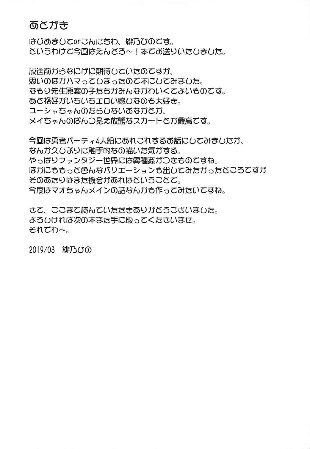 Ayashii Quest ni Goyoujin! 23