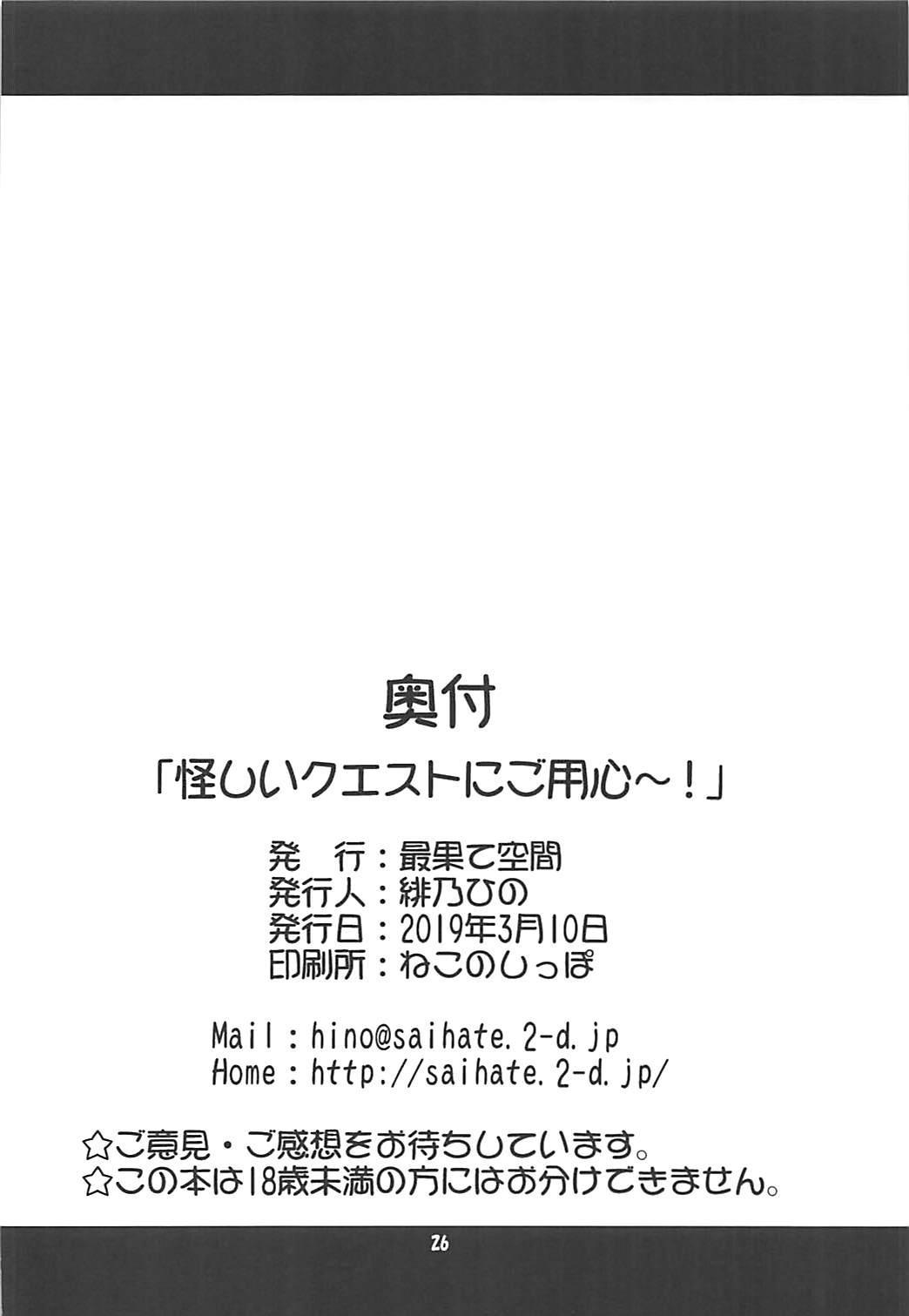 Ayashii Quest ni Goyoujin! 24