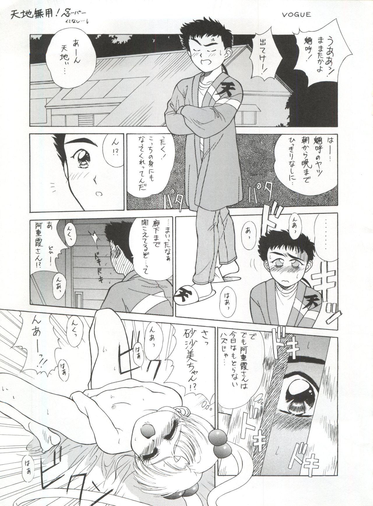 Tabeta Kigasuru 5 18