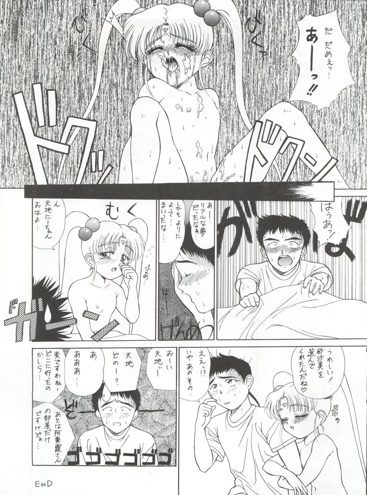 Tabeta Kigasuru 5 22