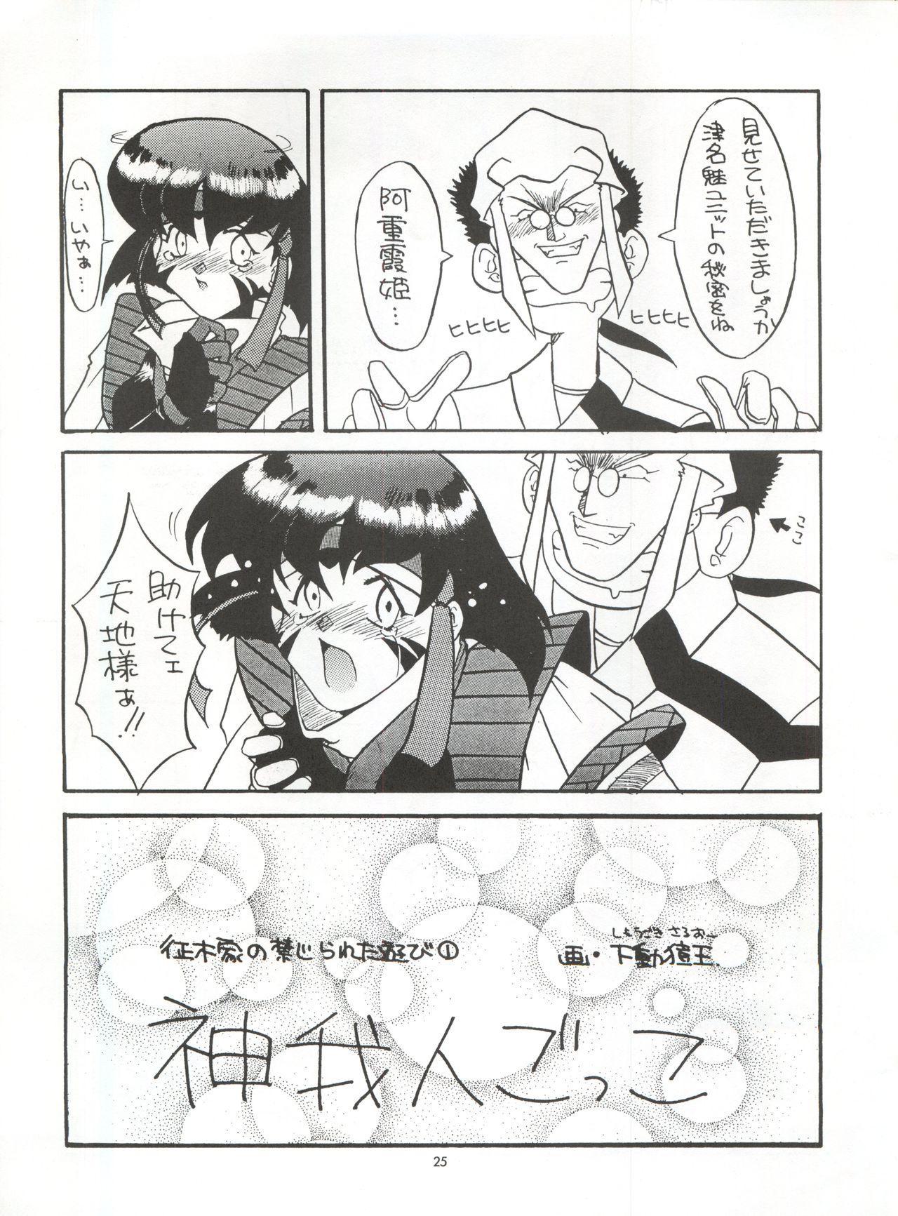 Tabeta Kigasuru 5 24