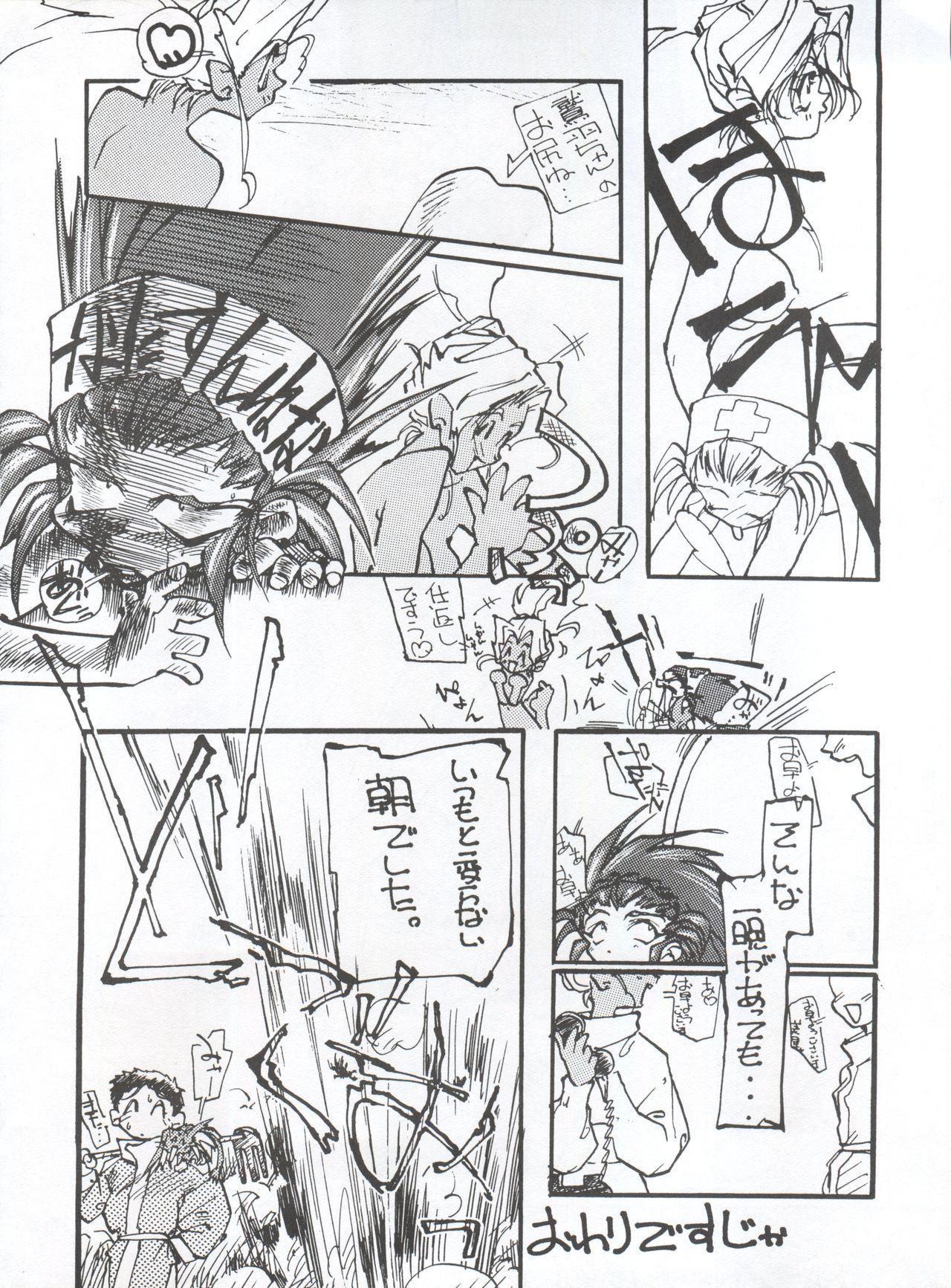 Tabeta Kigasuru 5 33