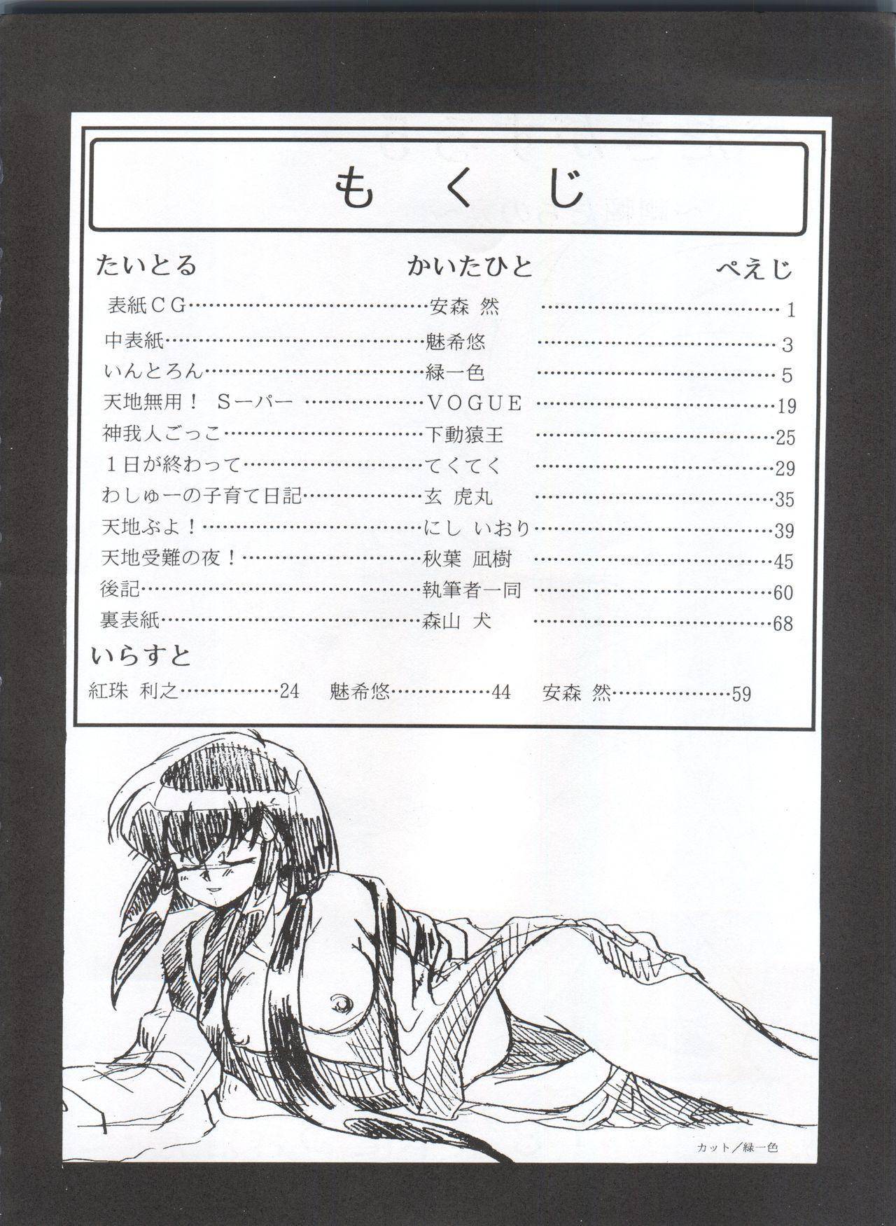 Tabeta Kigasuru 5 3
