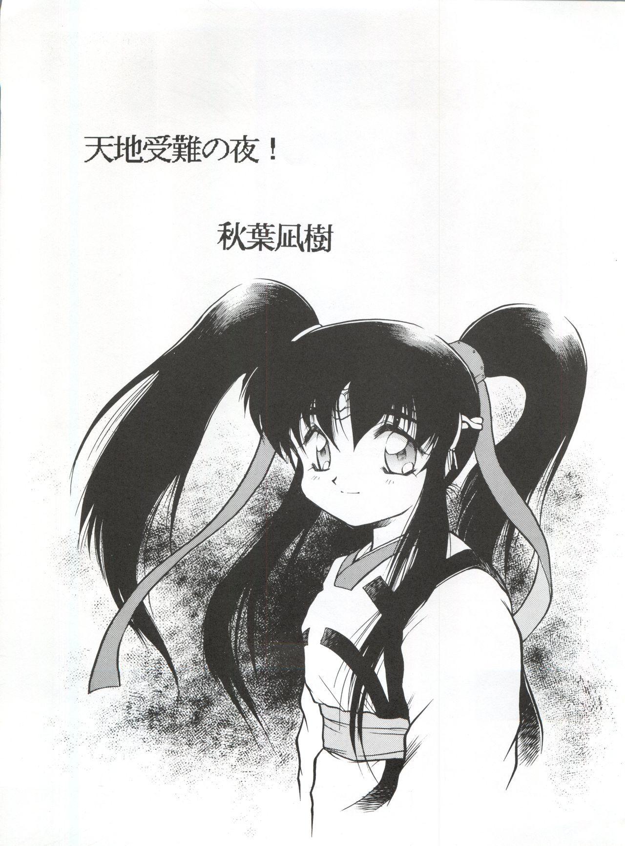 Tabeta Kigasuru 5 44
