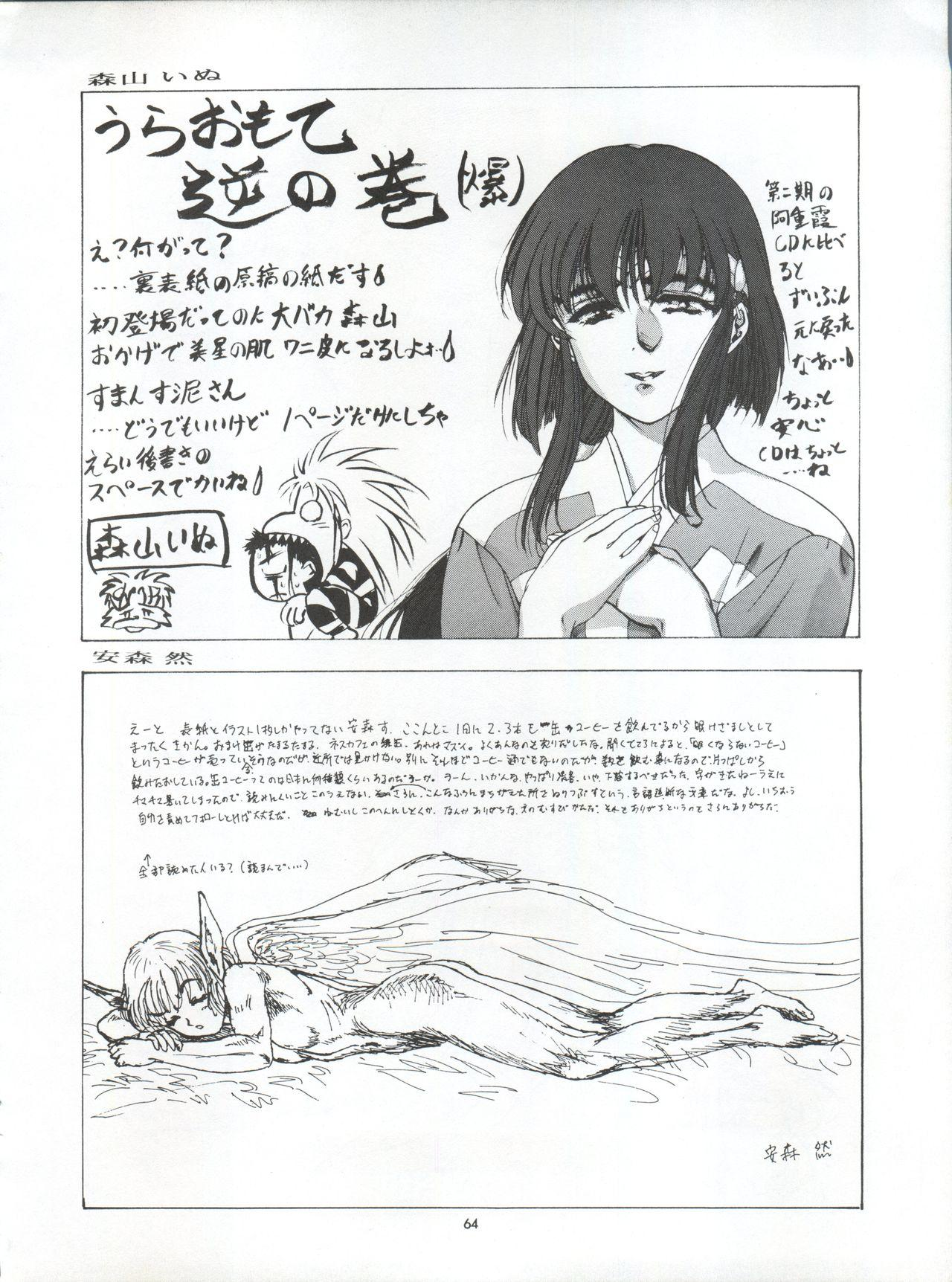 Tabeta Kigasuru 5 63