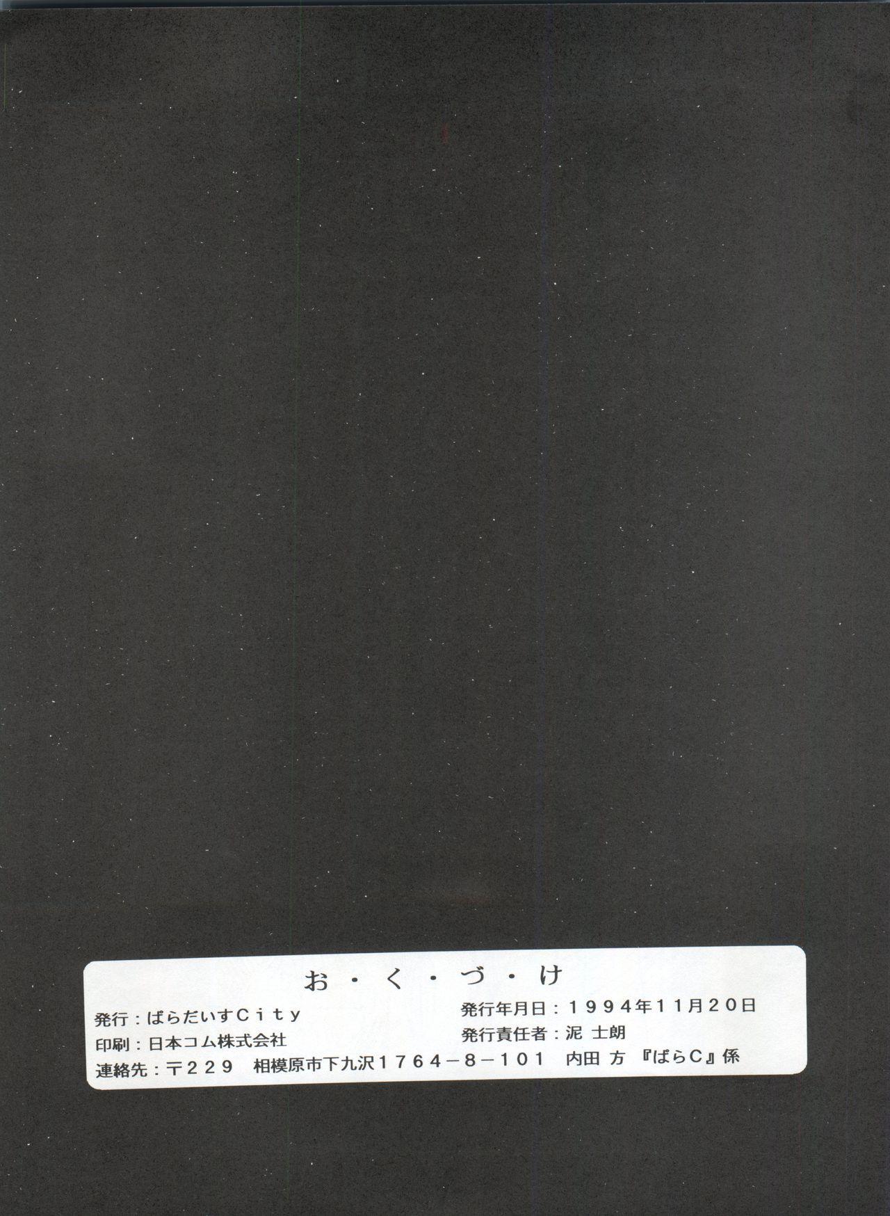 Tabeta Kigasuru 5 65