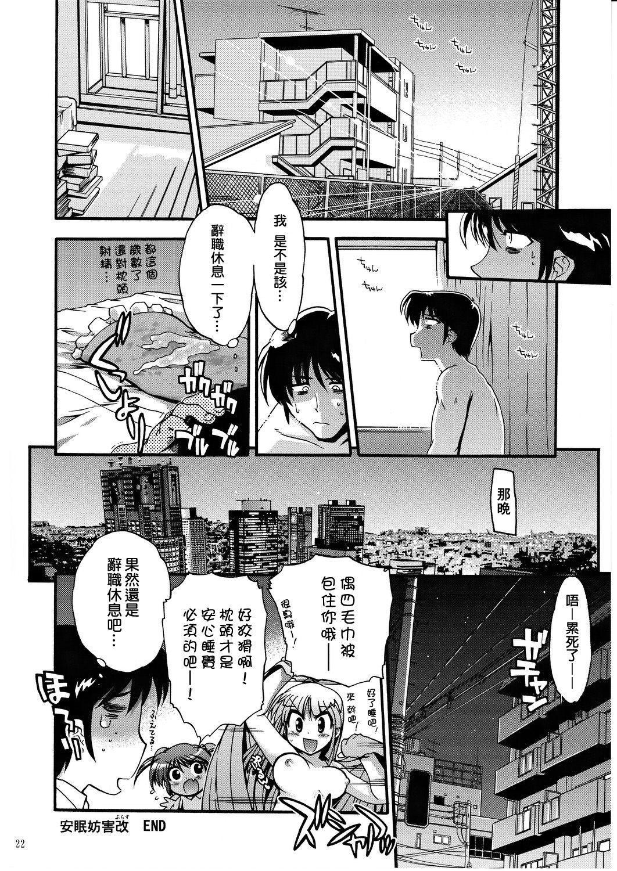 COMIC Matsumoto Drill Vol.1 Gouten 23
