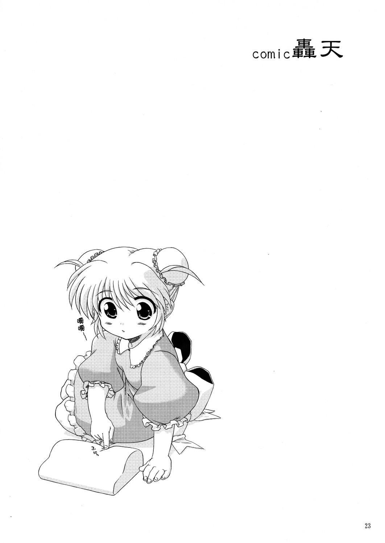 COMIC Matsumoto Drill Vol.1 Gouten 24