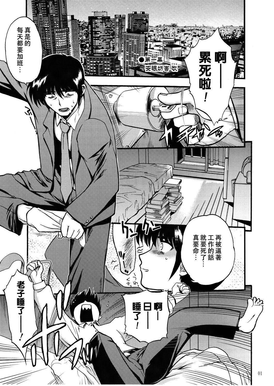 COMIC Matsumoto Drill Vol.1 Gouten 2