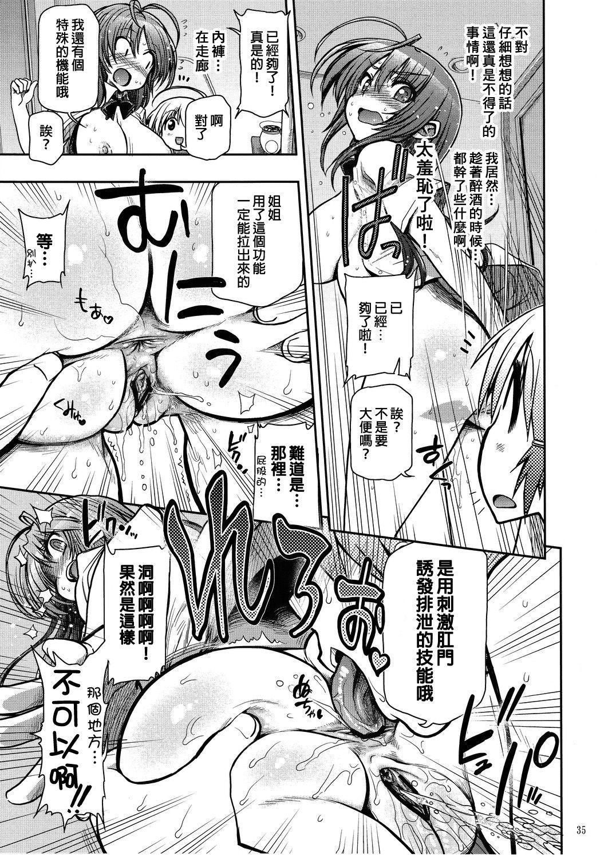 COMIC Matsumoto Drill Vol.1 Gouten 36