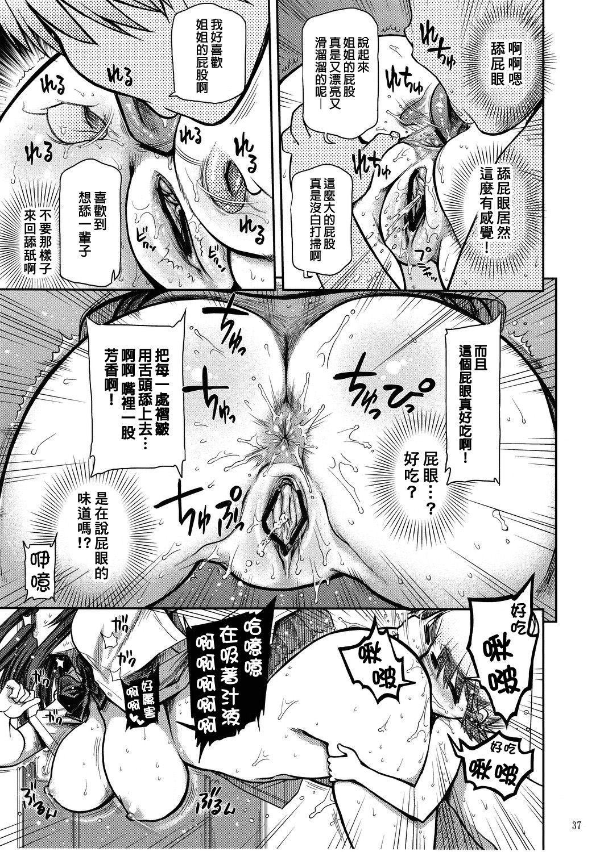 COMIC Matsumoto Drill Vol.1 Gouten 38