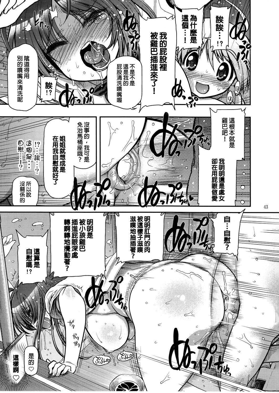 COMIC Matsumoto Drill Vol.1 Gouten 44