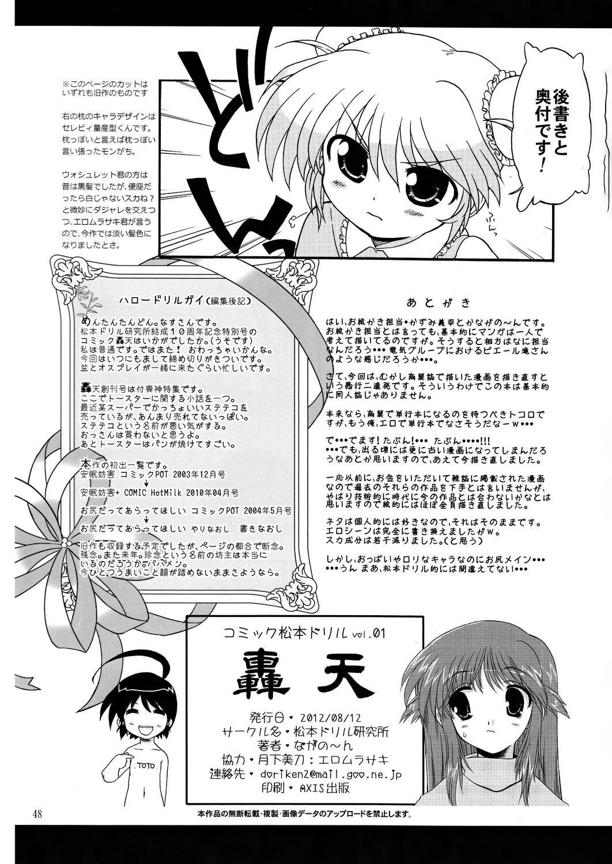 COMIC Matsumoto Drill Vol.1 Gouten 49