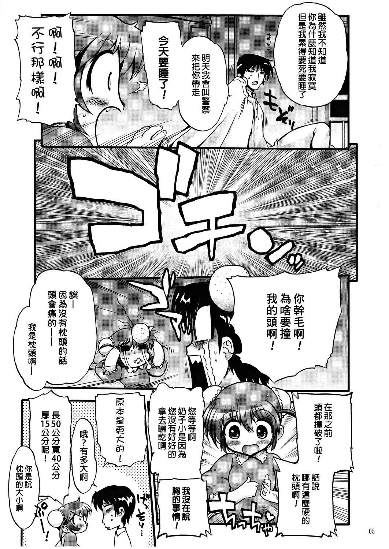 COMIC Matsumoto Drill Vol.1 Gouten 6