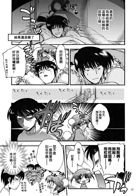 COMIC Matsumoto Drill Vol.1 Gouten 8