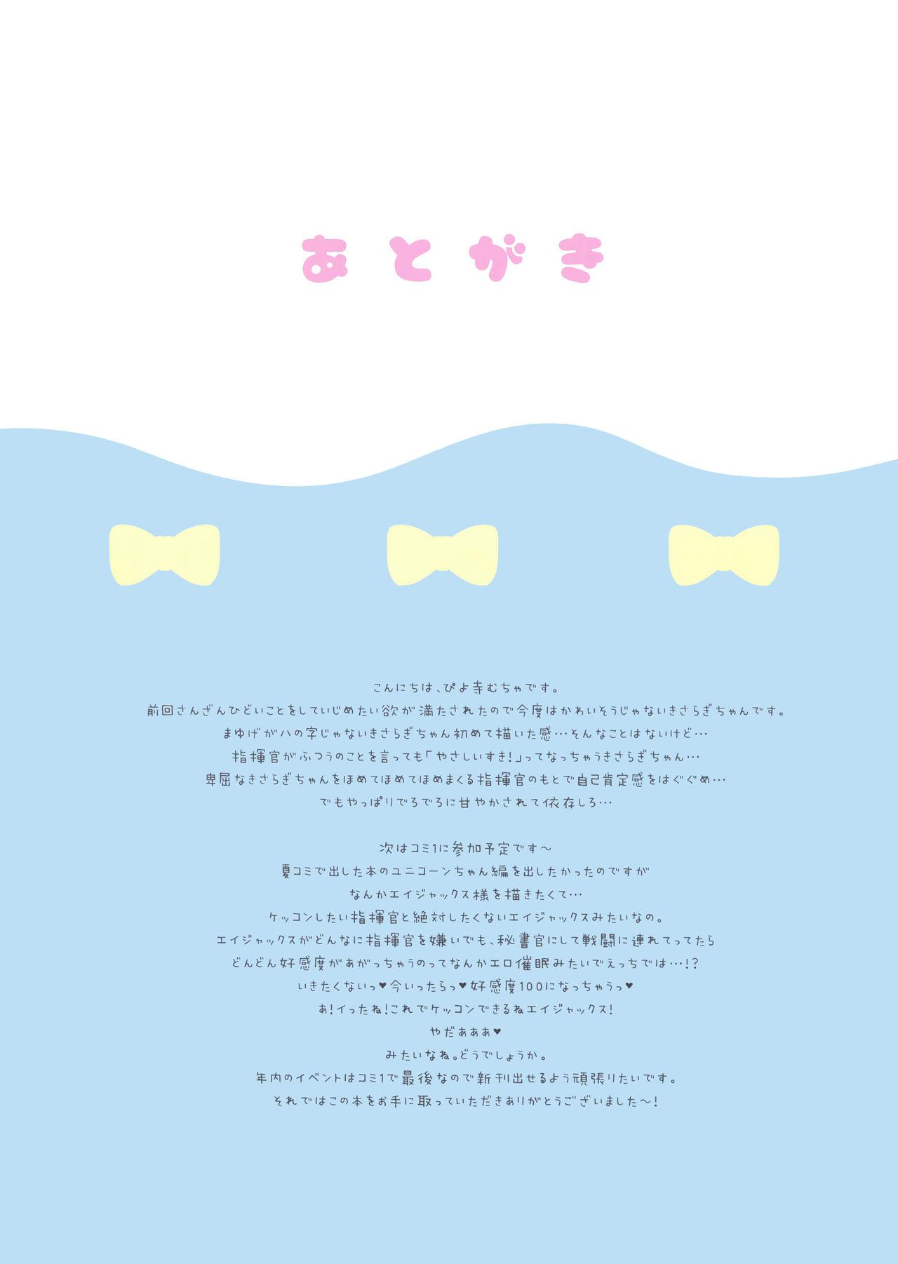 (Mimiket 40) [PiyoPit (Piyodera Mucha)] Kisaragi-chan wa Kawaisou ja Nai! - Kisaragi-chan is not pitiful! (Azur Lane) 14